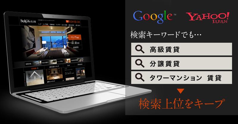 Google Yahoo! 検索キーワードでも… 高級賃貸 分譲賃貸 タワーマンション 賃貸↓検索上位をキープ